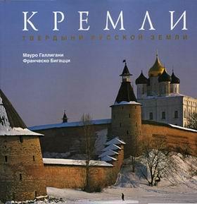 Кремли Твердыни русской земли