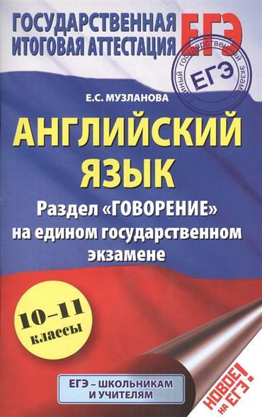 ЕГЭ. Английский язык. 10-11 классы. Раздел