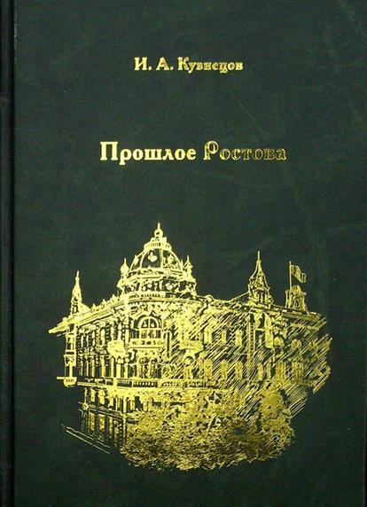 Кузнецов И. Прошлое Ростова