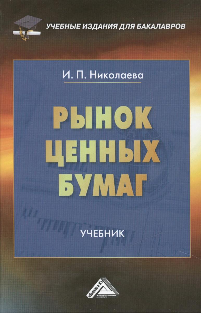 Николаева И. Рынок ценных бумаг. Учебник в а галанов рынок ценных бумаг учебник
