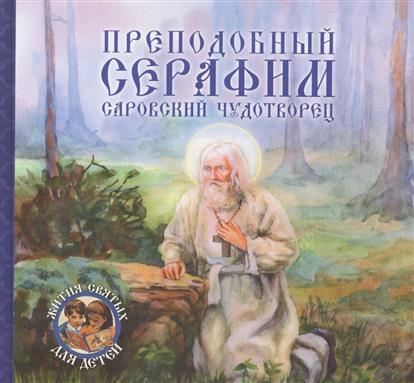 Королев В. Преподобный Серафим, Саровский чудотворец