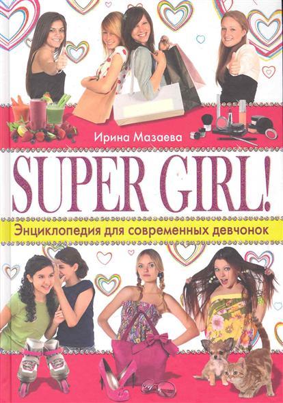 Super Girl Энциклопедия для современных девчонок