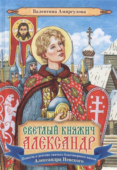 Амиргулова В. Светлый княжич Александр