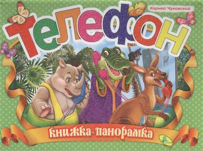 Чуковский К. Телефон. Книга-панорамка бармалей книжка панорамка чуковский к и