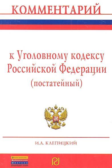 Комментарий к Уголовному кодексу Российской Федерации (постатейный). Шестое издание, переработанное и дополненное