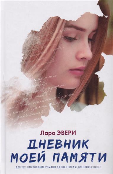 Эвери Л. Дневник моей памяти ISBN: 9785171051280 дневник моей беременности