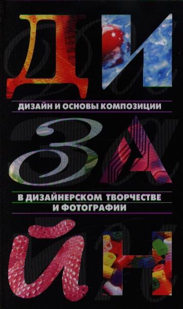 Дизайн и основы композиций в дизайн. творч. и фотографии