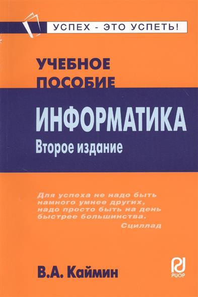 Каймин В. Информатика: Учебное пособие. Второе издание информатика учебное пособие