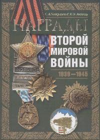 Потрашков С. Награды Второй мировой войны 1939-1945