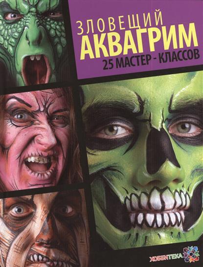 Купить Зловещий Аквагрим. 25 Мастер-Классов
