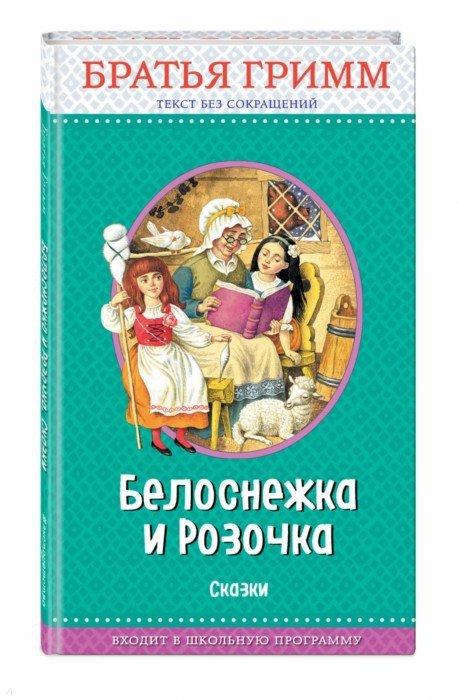 Белоснежка и Розочка, Гримм Якоб и Вильгельм