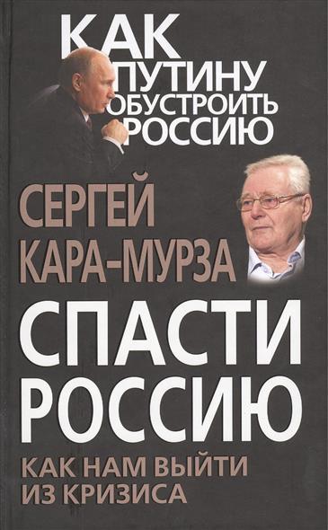 Кара-Мурза С. Спасти Россию. Как нам выйти из кризиса