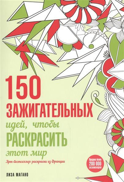 150 зажигательных идей чтобы раскрасить этот мир