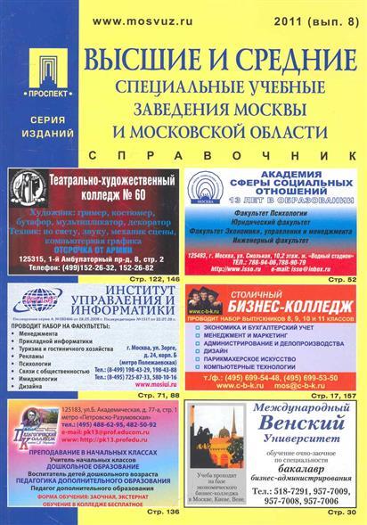 Высшие и средние спец. учеб. заведения Москвы и МО Справ. 2011