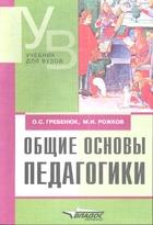 Общие основы педагогики: Учебник