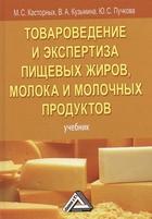 Товароведение и экспертиза пищевых жиров, молока и молочных продуктов. Учебник