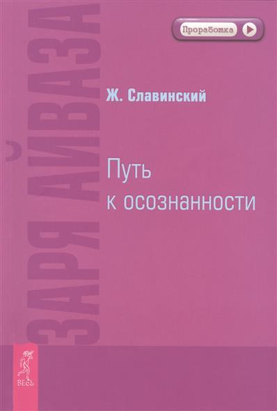 Славинский Ж. Заря Айваза. Путь к осознанности
