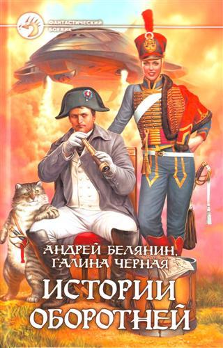 Белянин А., Черная Г. Истории оборотней белянин а чёрная г возвращение оборотней