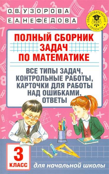 Узорова О., Нефедова Е. Полный сборник задач по математике. 3 класс цены