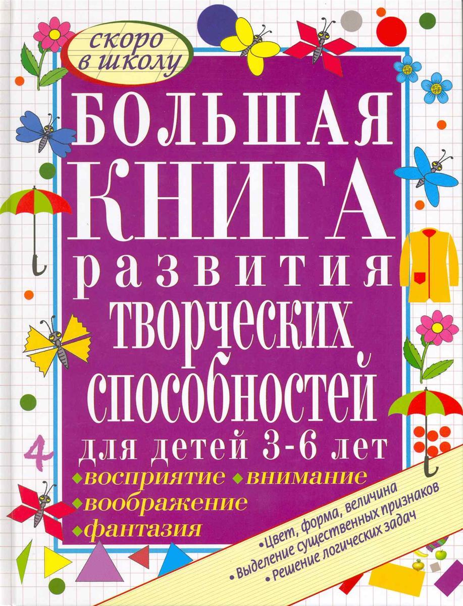 Гаврина С. Большая книга разв. творческих способн. для дет. 3-6 лет гаврина с большая книга тестов 5 6 лет page 3