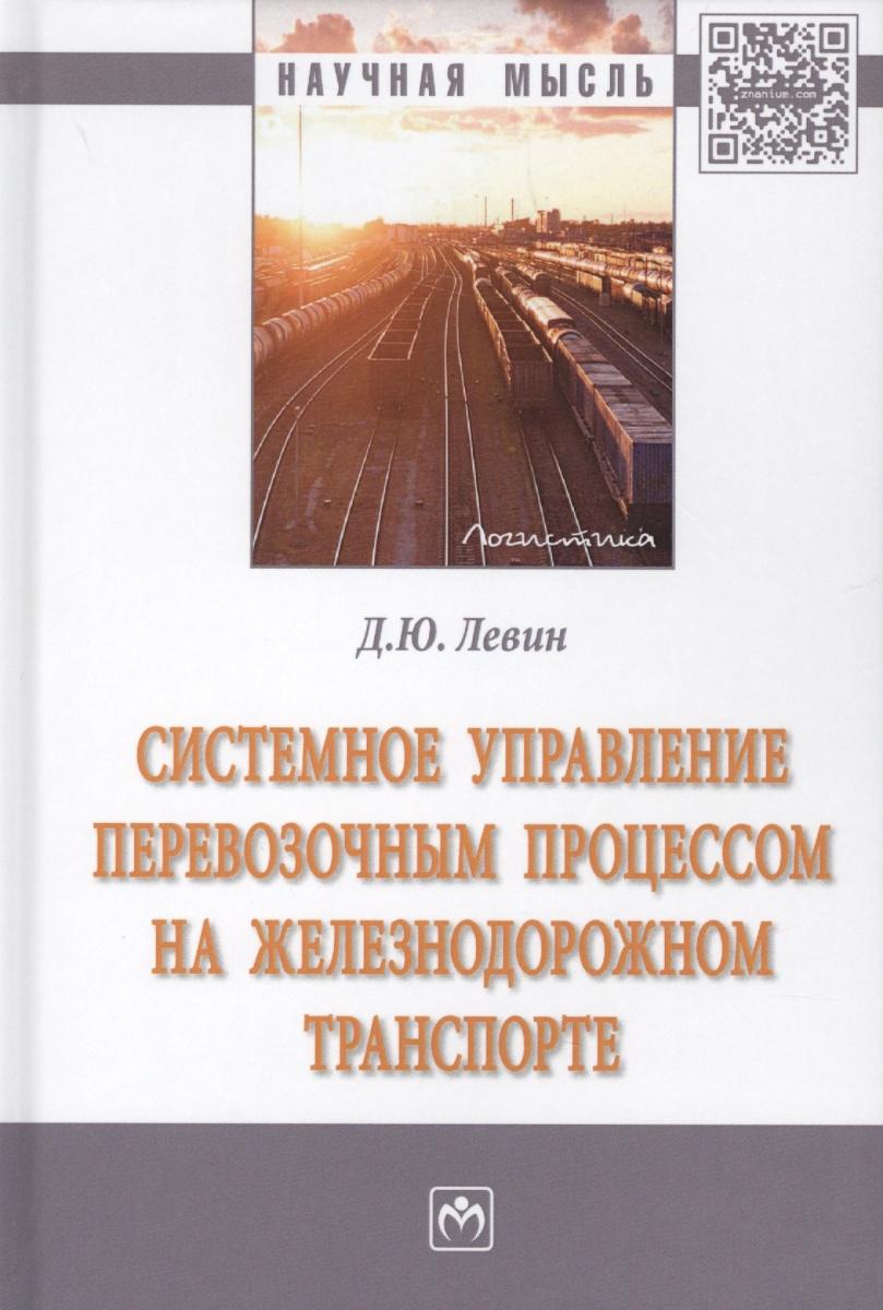 Левин Д. Системное управление перевозочным процессом на железнодорожном транспорте