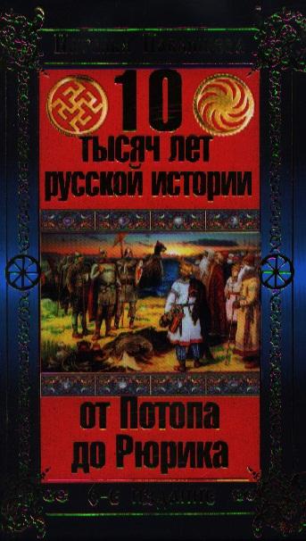 10 тысяч лет русской истории от Потопа до Рюрика. 6-е издание