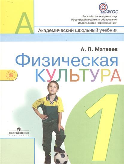 Матвеев А. Физическая культура. 1 класс. Учебник для общеобразовательных учебных заведений физическая культура 10 класс учебник