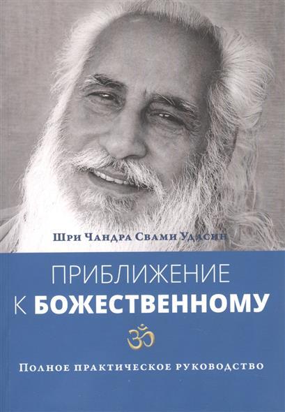 Удасин Ч.С. Приближение к Божественному. Полное практическое руководство c 4 0 полное руководство