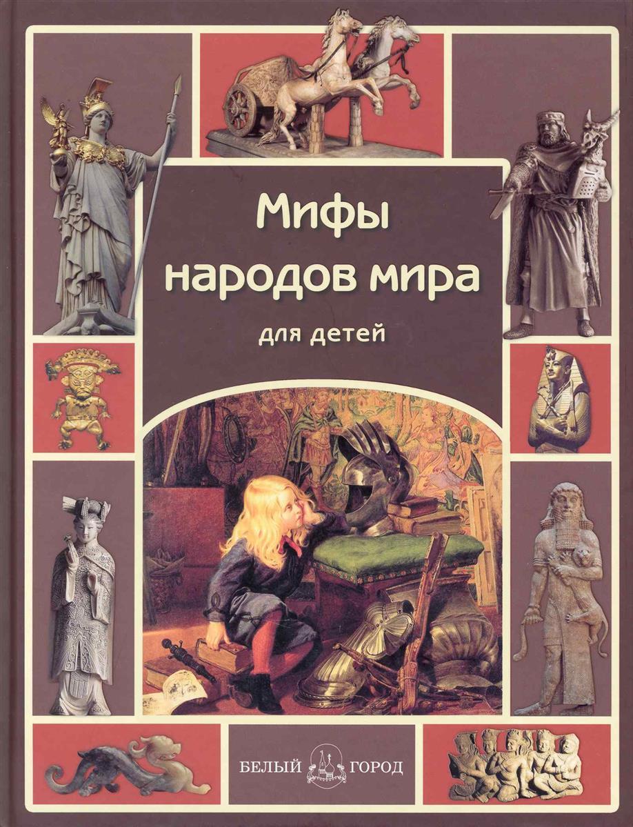 Мартиросова М. Мифы народов мира для детей босье с мифы и легенды народов мира