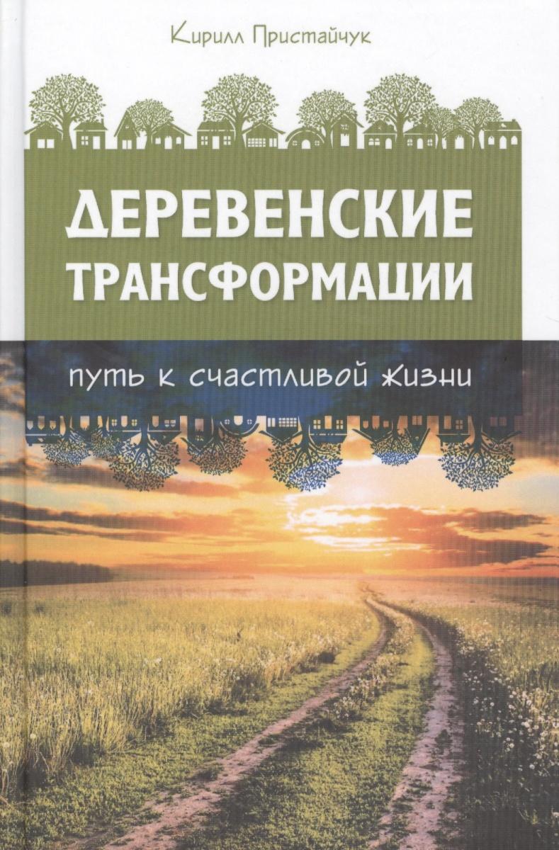 Деревенские трансформации. Путь к счастливой жизни