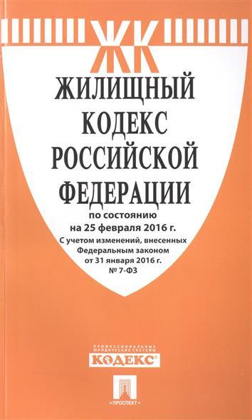 Жилищный кодекс Российской Федерации. На 25 февраля 2016