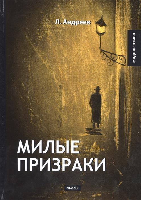 Андреев Л. Милые призраки: пьесы андреев л милые призраки пьесы