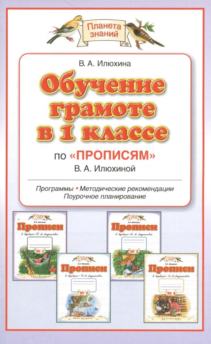 """Илюхина В. Обучение грамоте в 1 классе по """"Прописям"""" В.А. Илюхиной"""