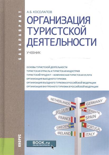Косолапов А.: Организация туристской деятельности. Учебник