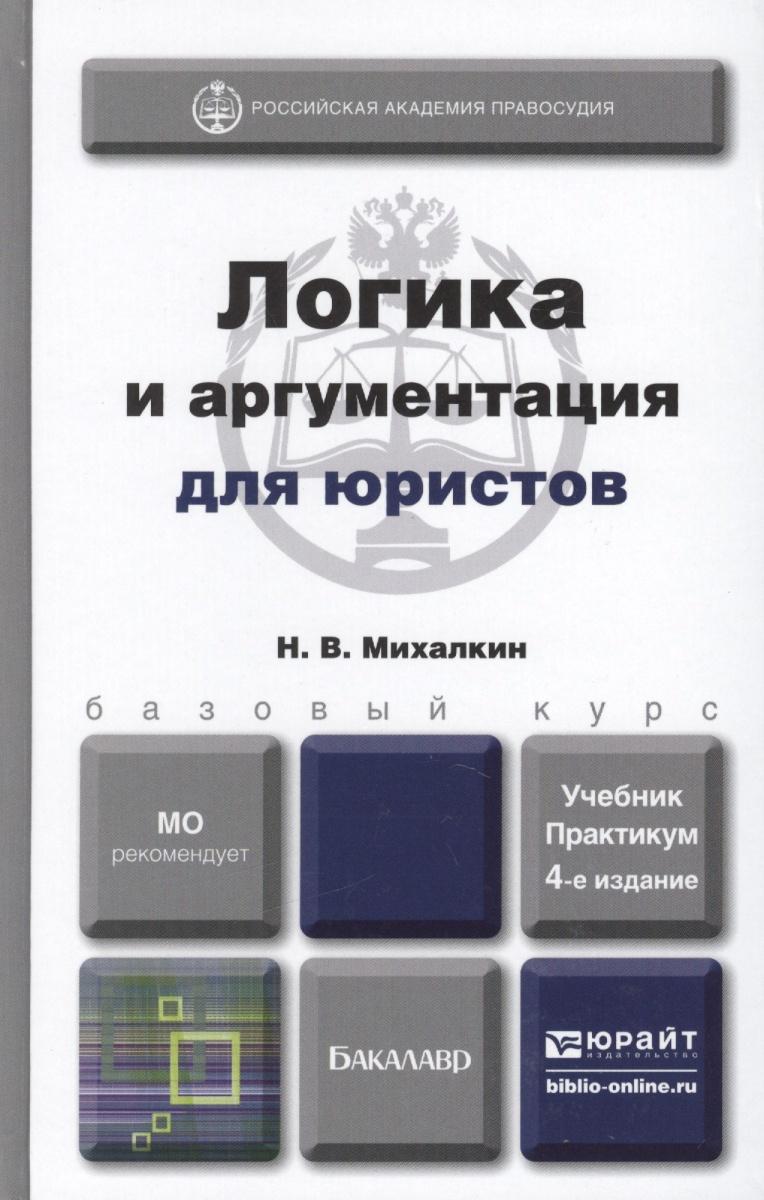 Логика и аргументация для юристов Учеб. пос.