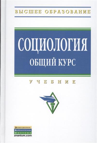 Социология. Общий курс: Учебник