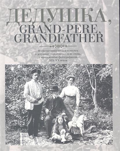 Дедушка Grand-pere Grandfathe Воспоминания…