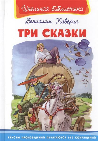 Каверин В. Три сказки (8+)