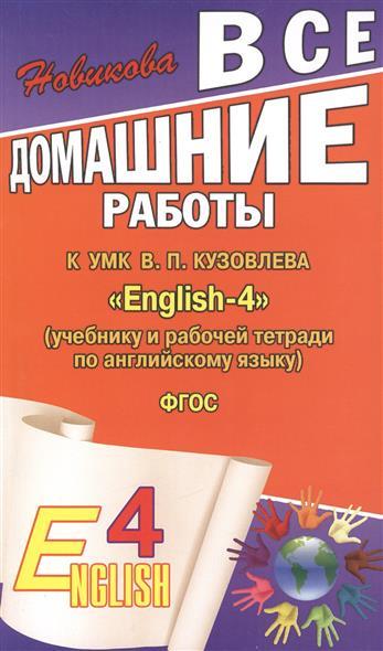 """Все домашние работы к УМК В.П. Кузовлева """"English-4"""" (учебнику и рабочей тетради по английскому языку)"""