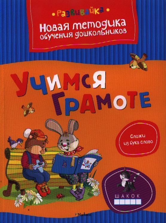 Земцова О. Учимся грамоте земцова о ожившие буквы учимся грамоте для детей 5 6 лет