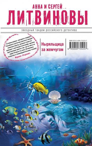 Литвинова А., Литвинов С. Ныряльщица за жемчугом литвинова а литвинов с ныряльщица за жемчугом