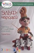 Интерьерная кукла. Эльф-чародей. Техники и пошаговые описания