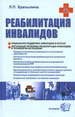 Храпылина Л. Реабилитация инвалидов дубровский в физическая реабилитация инвалидов…