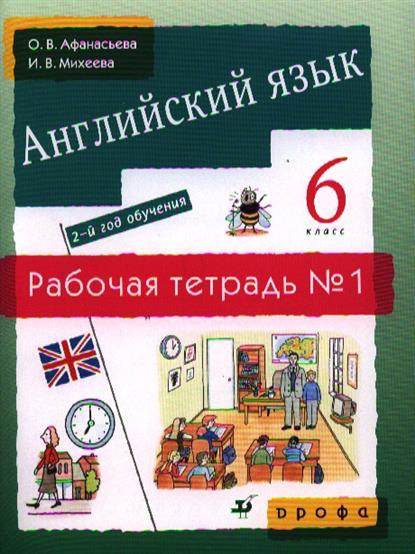 Английский язык 6 кл Р/т №1