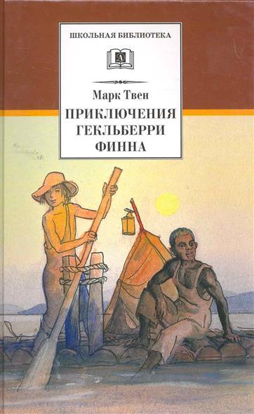 Твен М. Приключения Гекльберри Финна твен марк приключения гекльберри финна