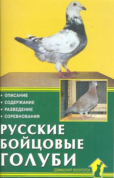 Русские бойцовые голуби Описание...