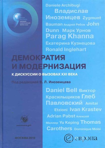 Демократия и модернизация К дискуссии о вызовах 21 века