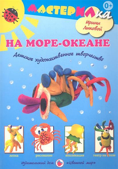 Лыкова И. На море-океане. Детское художественное творчество лыкова и идет бычок качается детское художественное творчество