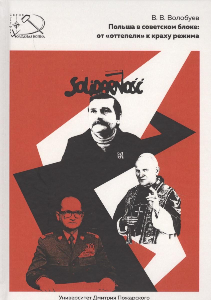 Польша в советском блоке от оттепели к краху режима