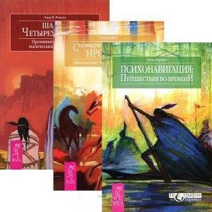 Психонавигация: путешествия во времени. Сновидческие традиции ирокезов. Шаман четырех стихий (комплект из 3 книг)